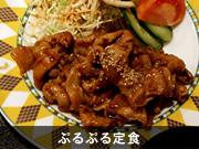 ぷるぷる定食
