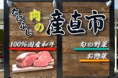 たにふじ肉の産直市