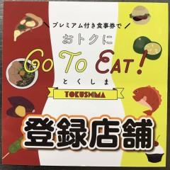 gotoeat.tokushima