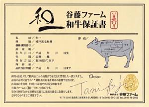 「和一」和牛保証書